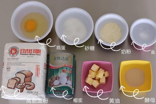 面包机版-椰浆吐司的做法大全