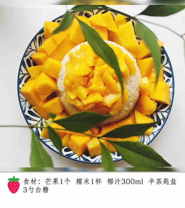 芒果糯米饭的做法大全