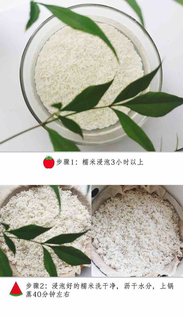 芒果糯米饭的做法图解