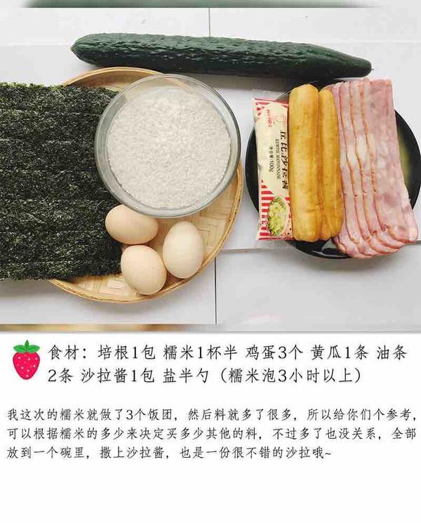 培根海苔包饭的做法大全