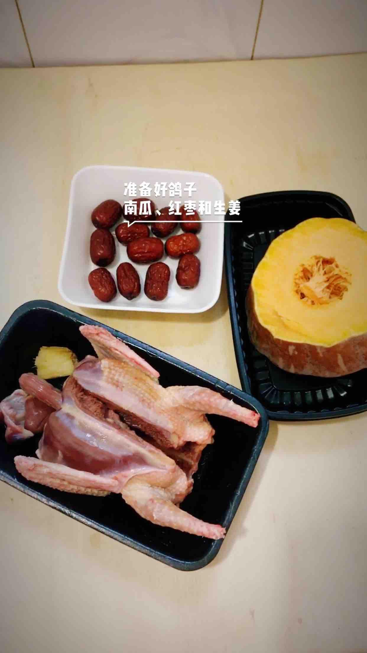 南瓜红枣炖乳鸽的做法大全