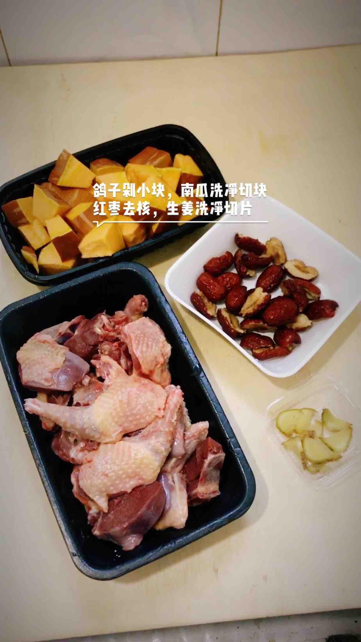 南瓜红枣炖乳鸽的做法图解