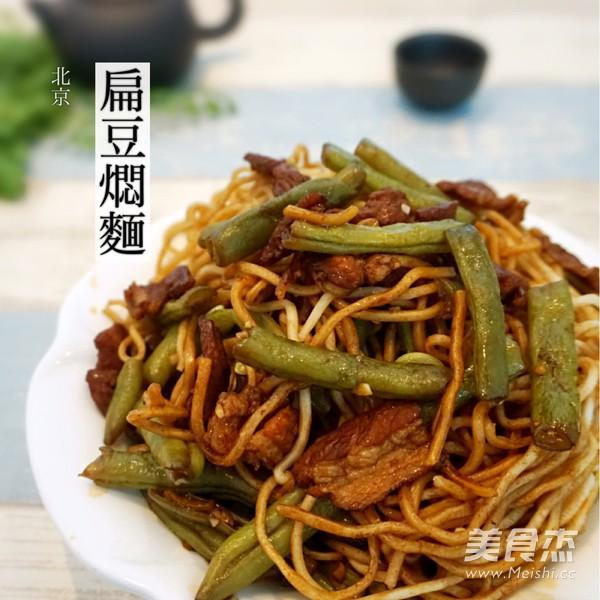 北京扁豆焖面成品图