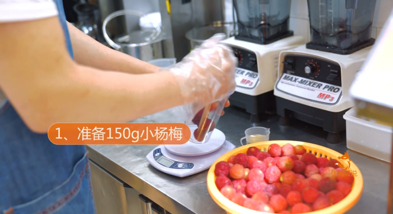 台湾网红饮品店橘菓子,小杨梅的做法配送送给你哦的做法大全