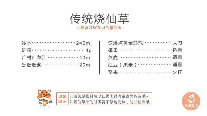 台湾传统烧仙草的做法怎么做