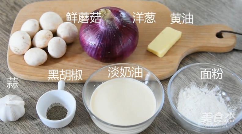 法式奶油蘑菇汤的做法大全
