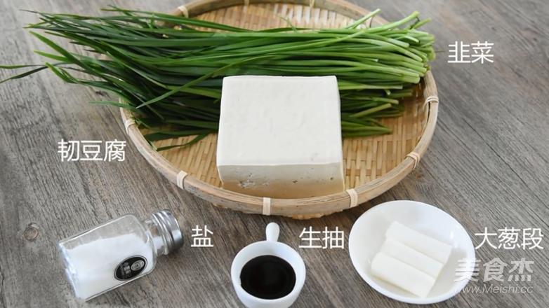 韭菜炒豆腐的做法大全