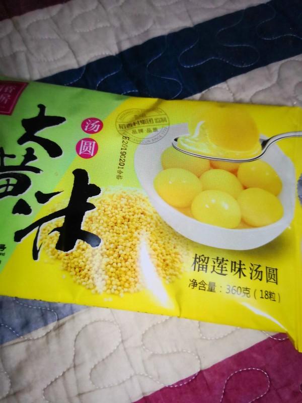 大黄米榴莲味汤圆的做法大全