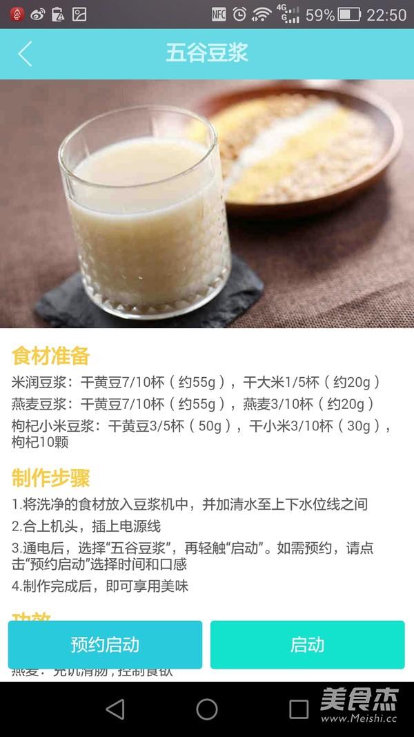 红豆薏米豆浆怎么炒