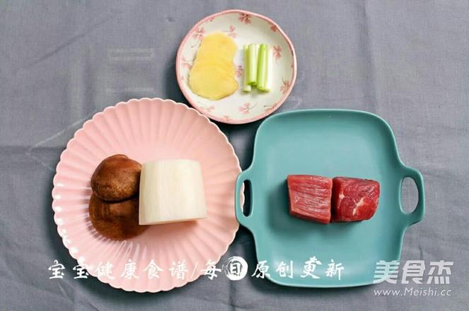 香菇萝卜炖牛腩  宝宝健康食谱的做法大全
