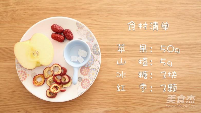宝宝辅食食谱  山楂苹果开胃汤的做法大全