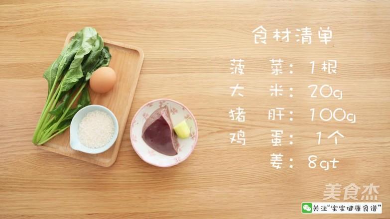 菠菜猪肝粥  宝宝辅食食谱的做法大全