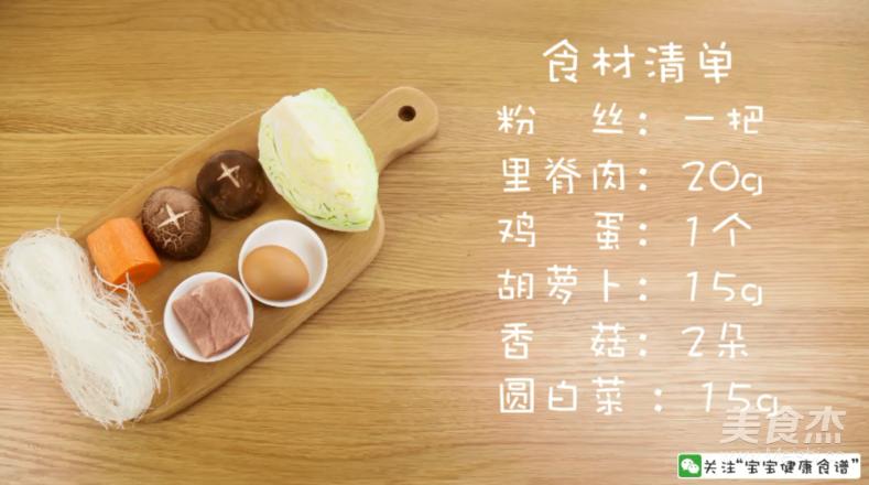 香菇胡萝卜粉丝小炒  宝宝辅食达人的做法大全