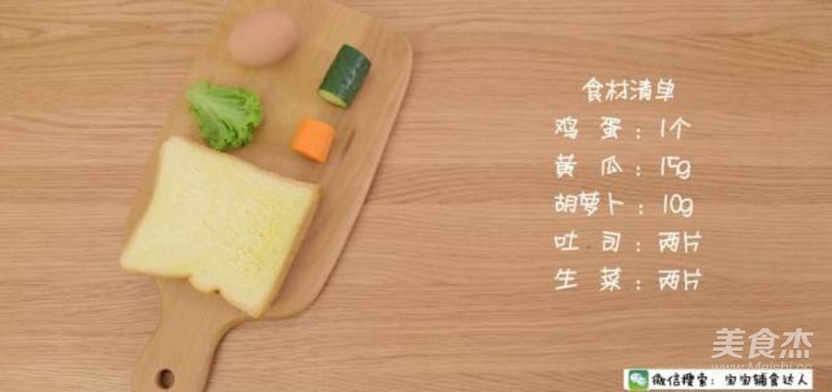 早餐三明治 宝宝辅食食谱的做法大全