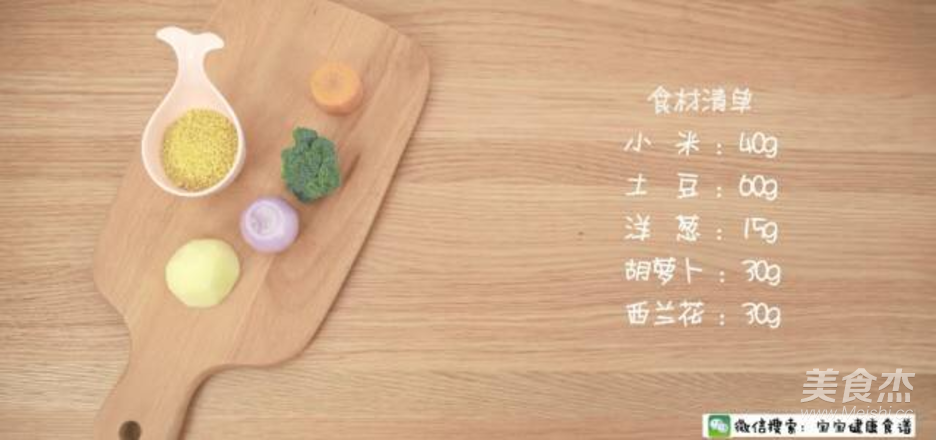 菠菜小米浓汤 宝宝辅食食谱的做法大全