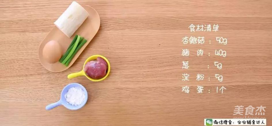杏鲍菇酿肉的做法大全