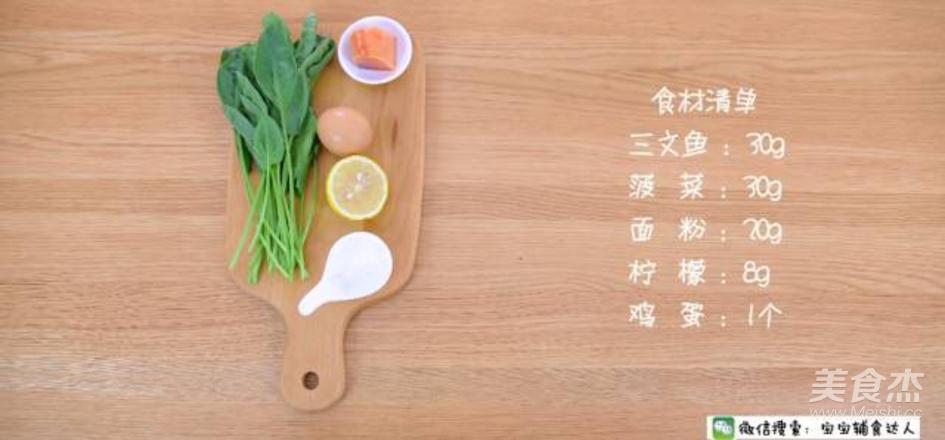 三文鱼菠菜鸡蛋饼  宝宝辅食食谱的做法大全