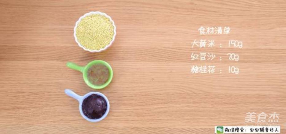 黄米凉糕  宝宝辅食食谱的做法大全