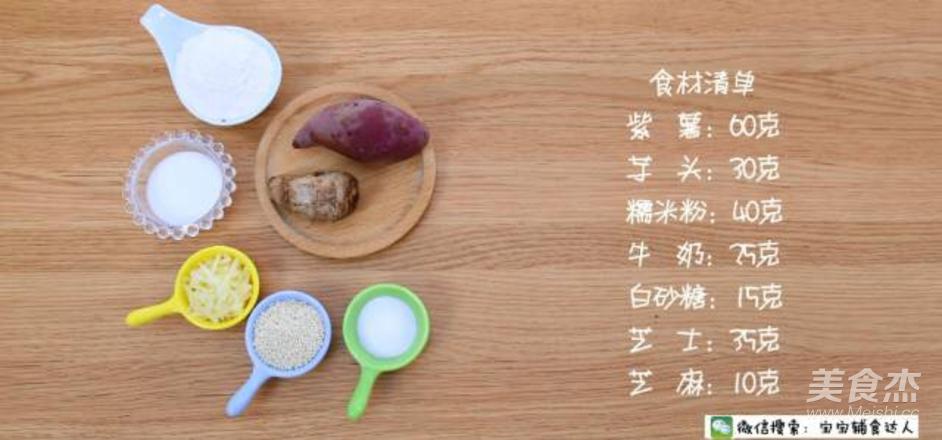 爆浆香芋紫薯饼  宝宝辅食食谱的做法大全