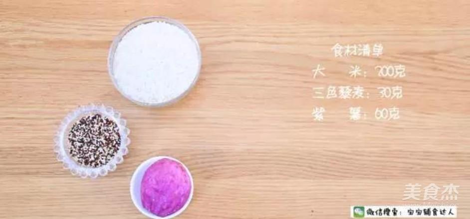 三色藜麦紫薯饭 宝宝辅食食谱的做法大全