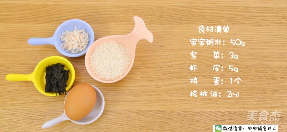 紫菜虾皮蛋花粥 宝宝辅食食谱的做法大全