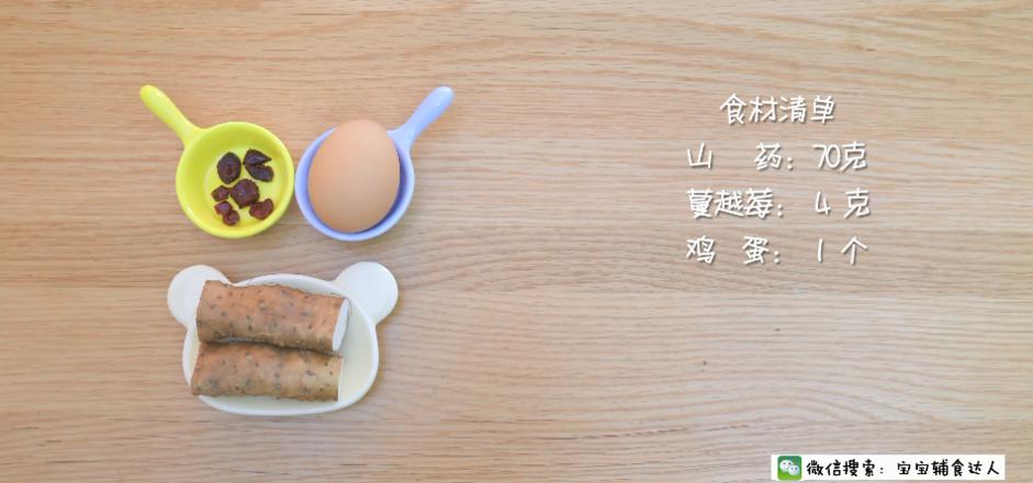 山药鸡蛋糕 宝宝辅食食谱的做法大全