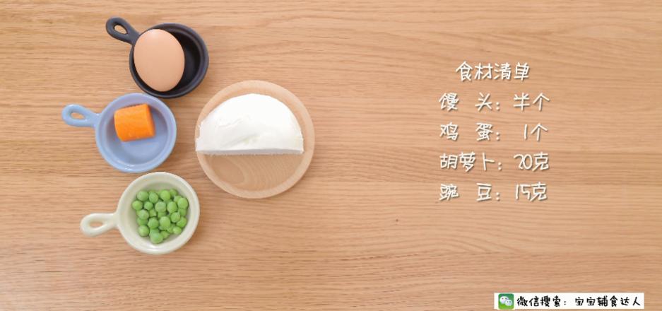 鸡蛋炒馒头 宝宝辅食食谱的做法大全