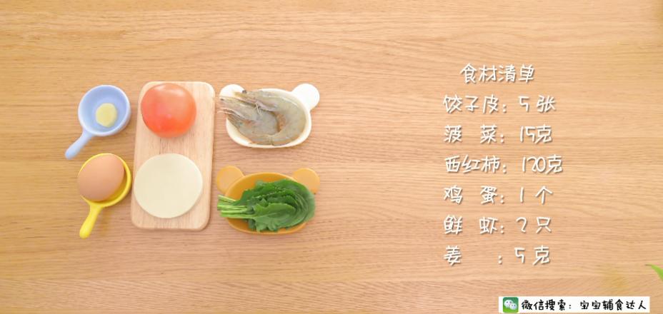 饺子皮面片汤 宝宝辅食食谱的做法大全