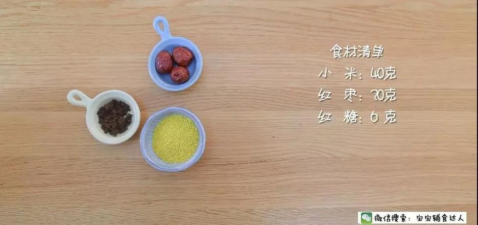 红糖红枣小米粥 宝宝辅食食谱的做法大全