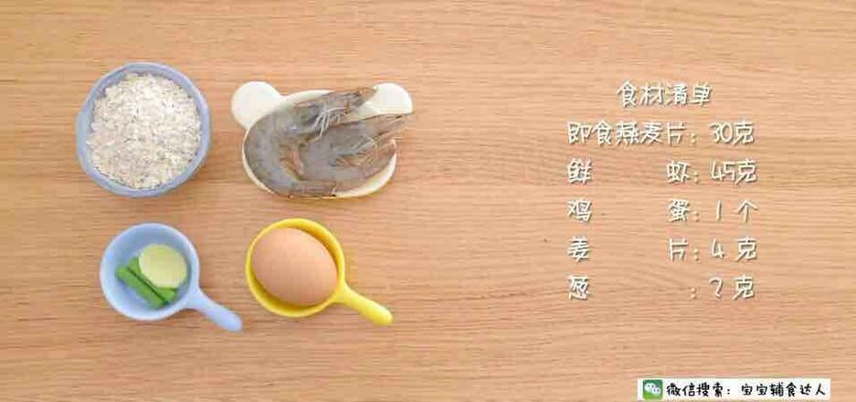 便秘克星—虾仁鸡蛋燕麦粥 宝宝辅食食谱的做法大全