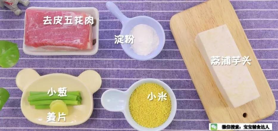 小米芋头五花肉  宝宝辅食食谱的做法大全