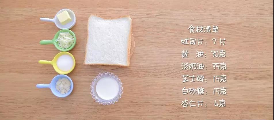 岩烧乳酪吐司  宝宝辅食食谱的做法大全