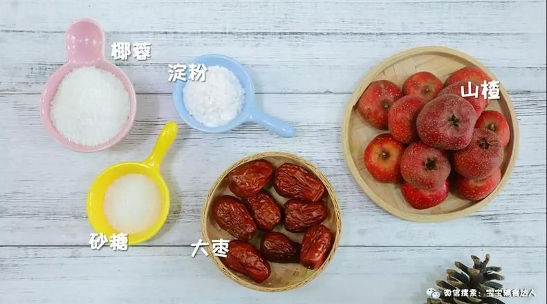 山楂椰蓉球  宝宝辅食食谱的做法大全