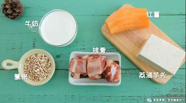芋头排骨煲  宝宝辅食食谱的做法大全