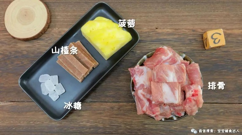 菠萝咕噜排骨  宝宝辅食食谱的步骤