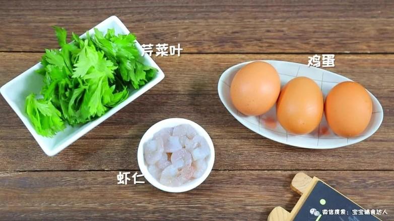 虾仁芹菜烘蛋  宝宝辅食食谱的做法大全