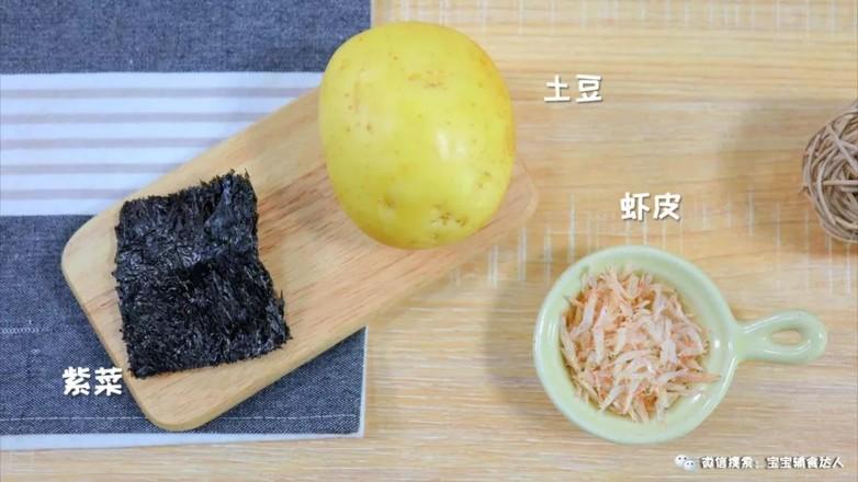 虾皮紫菜粉薯角  宝宝辅食食谱的做法大全