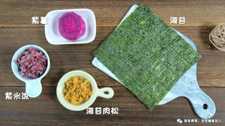 紫米肉松饭团  宝宝辅食食谱的做法大全