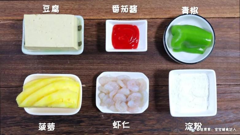 菠萝咕噜豆腐  宝宝辅食食谱的做法大全