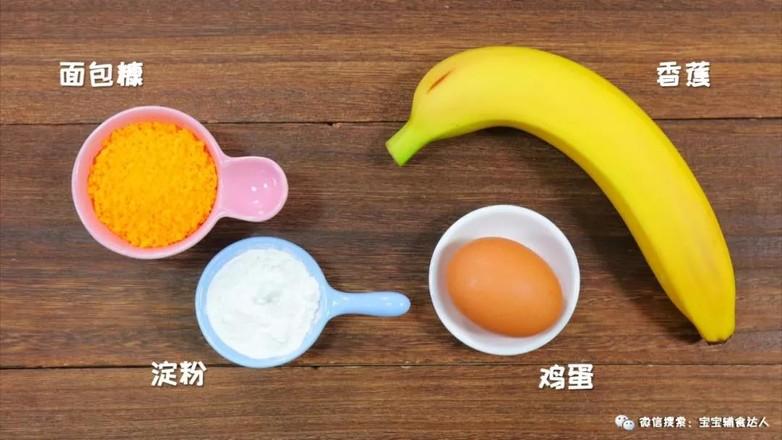 香蕉一口酥  宝宝辅食食谱的做法大全