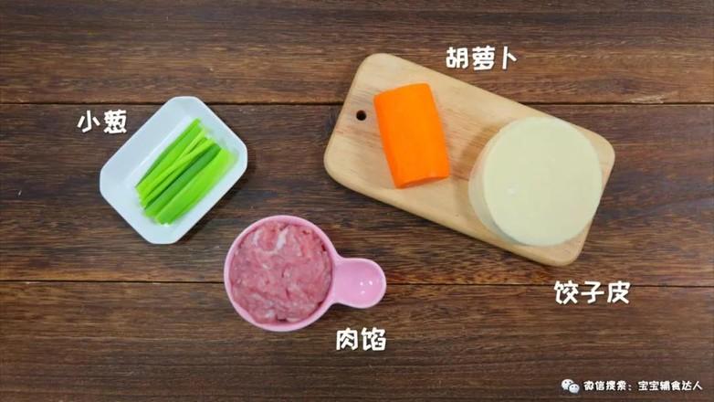 元宝胡萝卜包  宝宝辅食食谱的做法大全