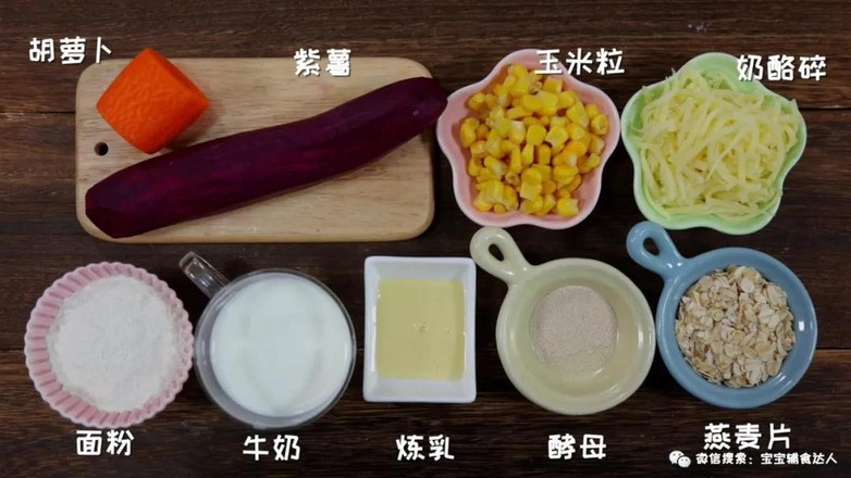 紫薯粗粮披萨  宝宝辅食食谱的做法大全
