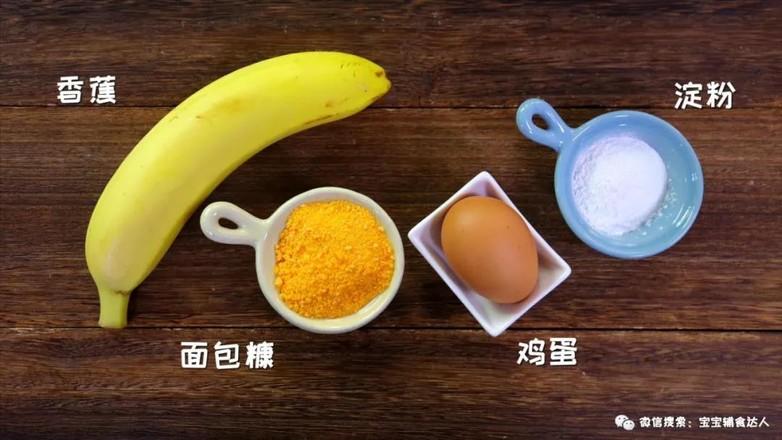 香蕉酥球  宝宝辅食食谱的做法大全