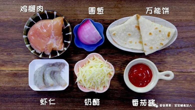 芝士虾馅饼  宝宝辅食食谱的做法大全