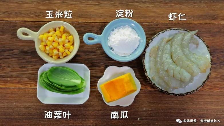 玉米虾条  宝宝辅食食谱的做法大全