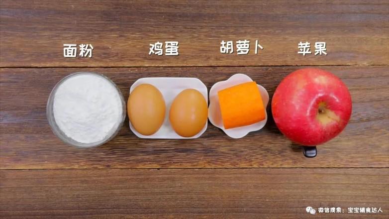 果香早餐饼  宝宝辅食食谱的做法大全
