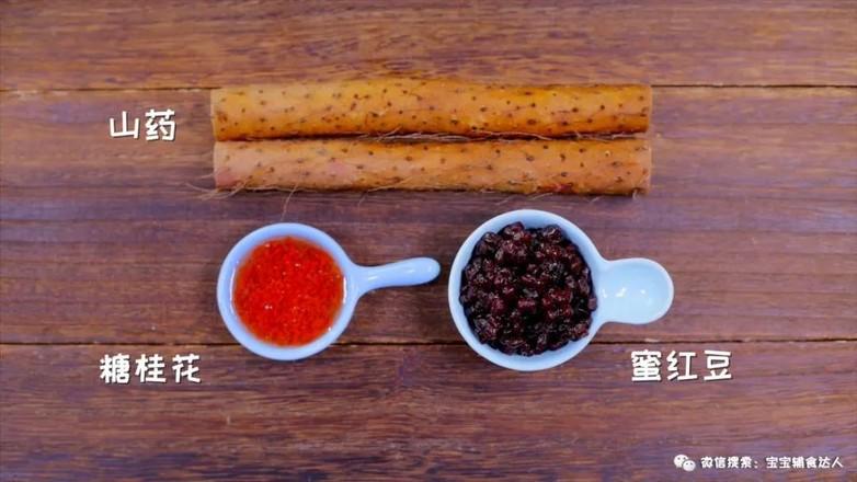 山药红豆糕  宝宝辅食食谱的做法大全