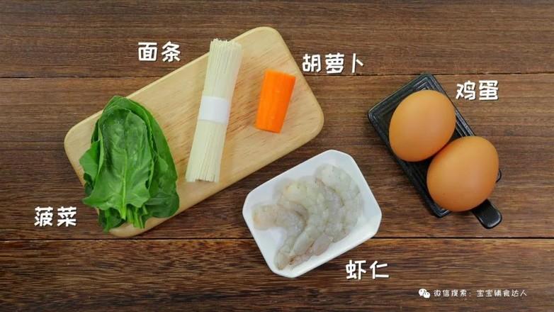 面条厚蛋烧  宝宝辅食食谱的步骤