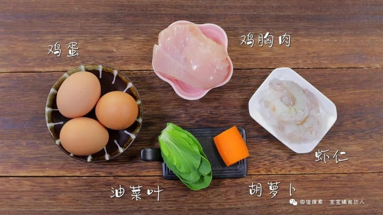 虾球蒸蛋  宝宝辅食食谱的做法大全