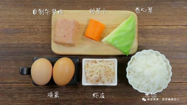 懒人米饭饼  宝宝辅食食谱的做法大全